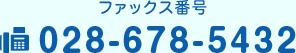 FAX:028-678-5432